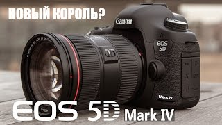 Canon EOS 5D Mark IV. Новый король?(http://www.e-katalog.ru/CANON-EOS-5D-MARK-IV-BODY.htm - купить Canon EOS 5D Mark IV онлайн ..., 2016-08-25T09:35:08.000Z)