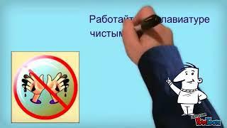 Правила техники безопасности на уроках информатики