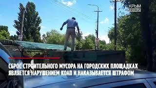 Как в Симферополе борются с незаконным сбросом строительного мусора