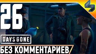 DAYS GONE (Жизнь После) #26 ➤ Прохождение Без Комментариев На Русском ➤ PS4 Pro 1440p 60FPS