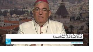 أزمة المدارس المسيحية في إسرائيل