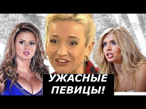 Худшие певицы Российской эстрады