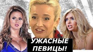 Download Худшие певицы Российской эстрады Mp3 and Videos