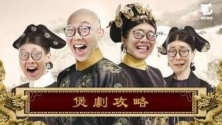 20/9《國家級任務》第36集 煲劇攻略