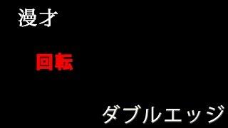 漫才「回転」 【ダブルエッジ】 □田辺日太 1967年6月23日 趣味:映画鑑...