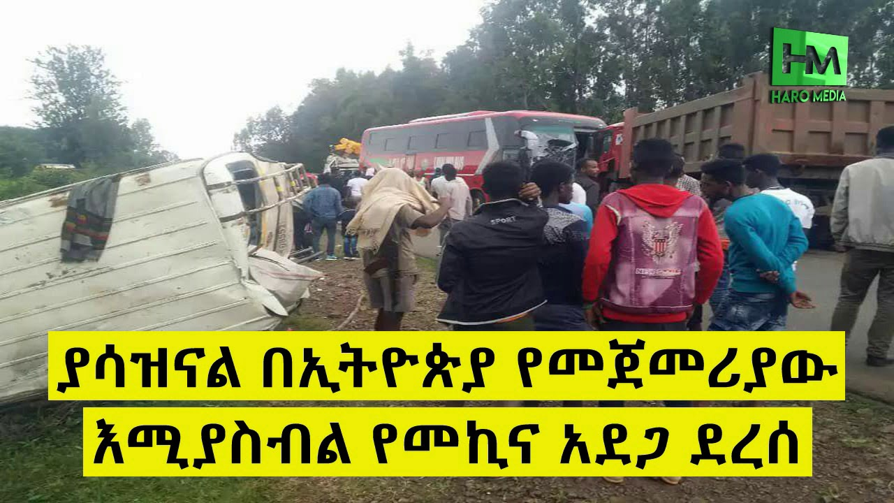 A Four Car Accidents Occurred At The Same Time In Amhara Region