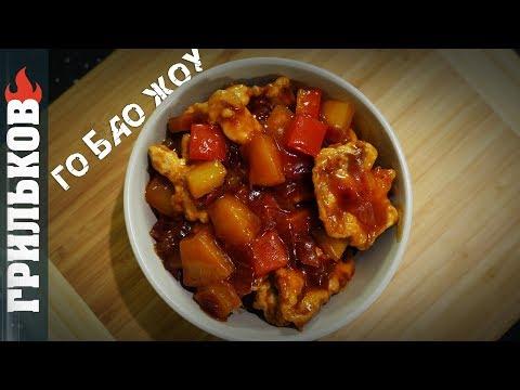 Как приготовить свинину по китайски в кисло сладком соусе