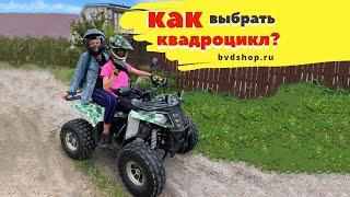 Как выбрать квадроцикл для детей и подростков Video