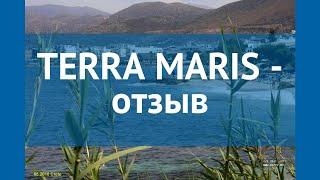 TERRA MARIS 5* Греция Крит - Ираклион отзывы – отель ТЕРРА МАРИС 5* Крит - Ираклион отзывы видео