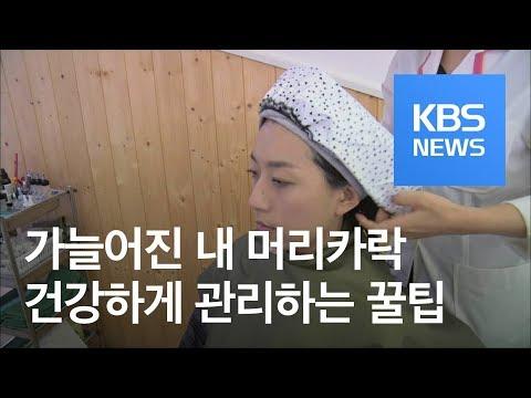 [정보충전] 지친 내 머리에 휴식을…'두피·모발 5분 관리법' / KBS뉴스(News)