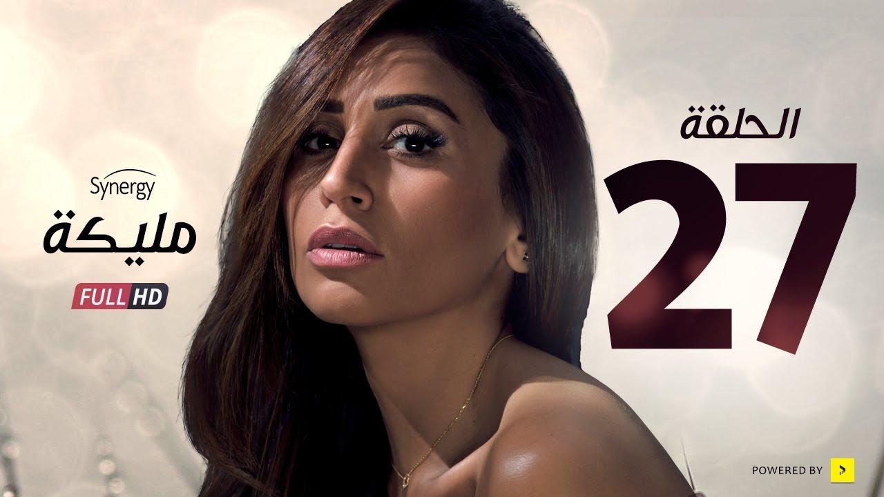 مسلسل مليكة - الحلقة السابعة والعشرون - بطولة دينا الشربينى | Malika Series - Episode 27