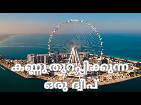 Ain Dubai, world's tallest and largest observation wheel || Blue Water Island Dubai