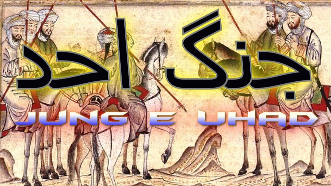 Jung e Uhad (Travel Documentary in Urdu Hindi)