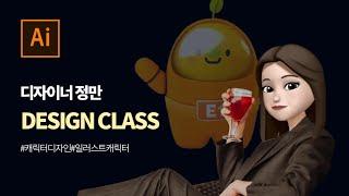 [DESIGN CLASS #7] 캐릭터 디자인의 모든 …
