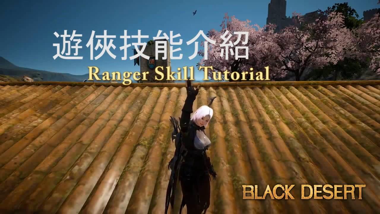 黑色沙漠 遊俠 常用技能與連攜介紹 - YouTube
