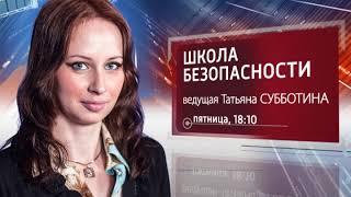 """""""Школа безопасности"""". Мошенничество с использованием системы Интернет (эфир от 16.02.2018)"""
