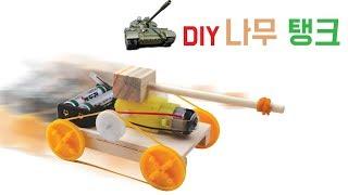 DIY 나무 탱크