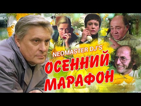 NEOMASTER DJ'S - Осенний Марафон (Maxi Version) HD
