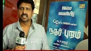 SoundCameraAction : Music Director Arul Dev at Nagarpuram movie audio launch