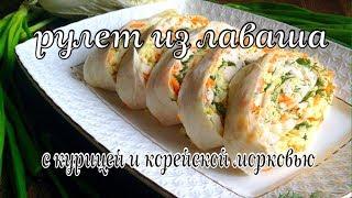 Вкусный рулет из лаваша с куриным филе и морковкой по-корейски