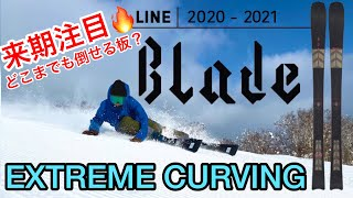 20/21 LINE『BLADE』ファットスキーなのにどこまでも体を倒せる? EXTREME CURVING SKI 新感覚スキー