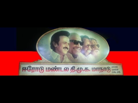 Erode DMK Conference 24  March 2018  Live Streaming