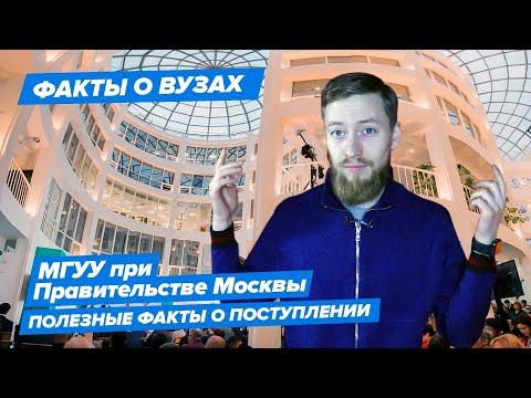 10 фактов о МГУУ (Московский городской университет управления Правительства Москвы)