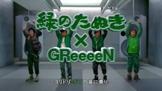 武田鉄矢×GReeeeN CM 赤いきつね・緑のたぬき 緑のたけだ篇 thumbnail