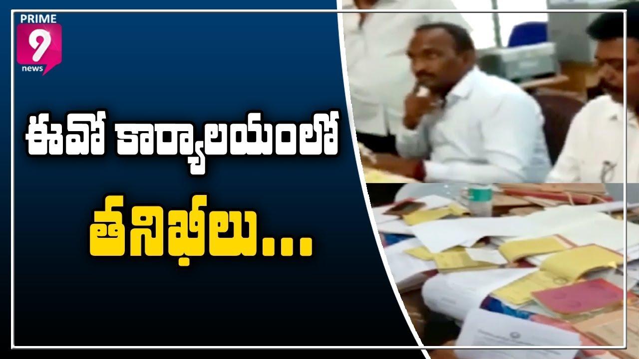 Vigilence Raid On Mahanandi Temple-Telugu Crime News Today-11/14