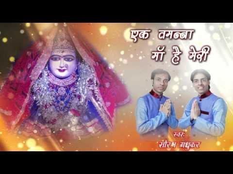Ek Tamanna Maa Hai Meri // Jeen Mata Bhajan By Saurav-Madhukar (Durga Navratri 2015)
