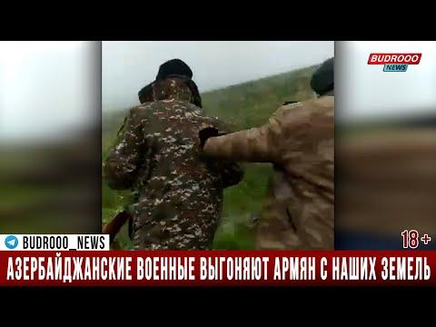 Срочно! Азербайджанские военные выгоняют армян с наших земель