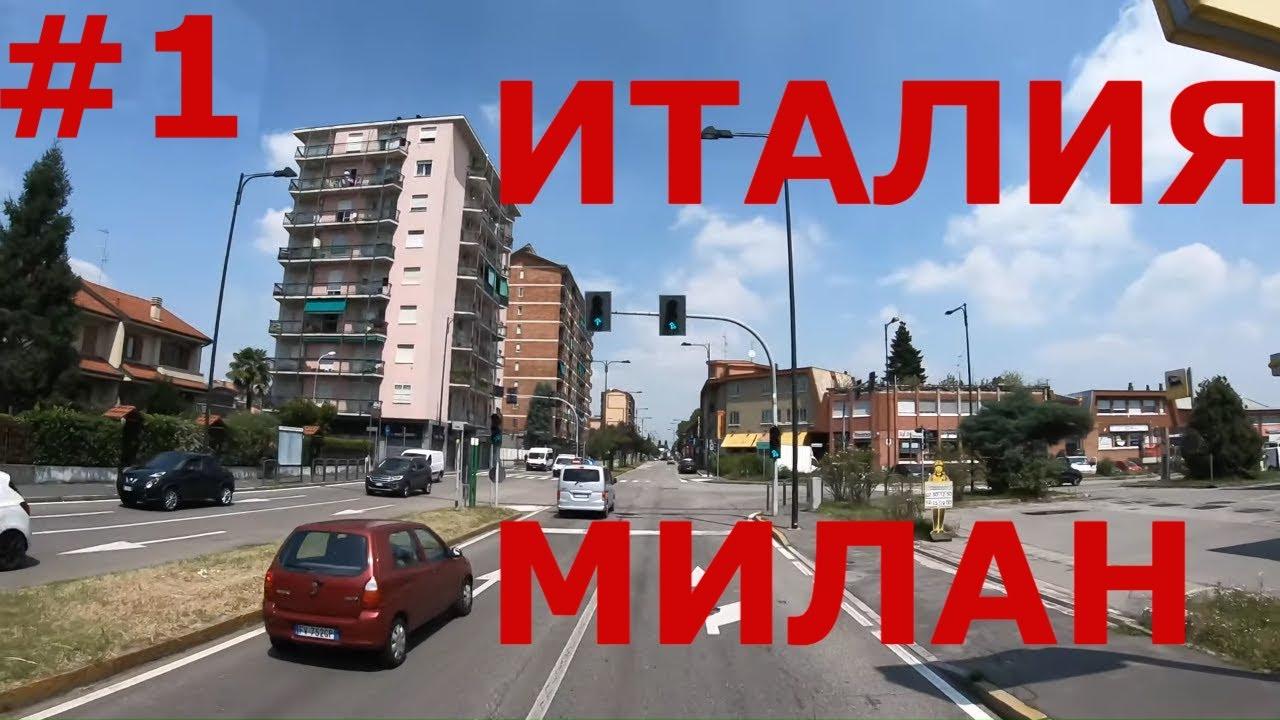 Италия. Пригород Милана (Milano). Едем по Италии