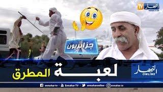 جزائريون.. عمي الحبيب.. شيخ لعبة المطرق في مدينة الشلف