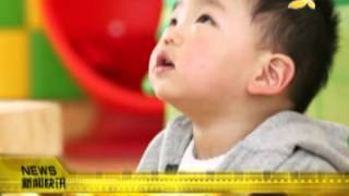 CQTV:自闭症从宝宝出生2个月就看得出来