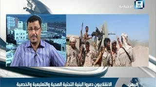 مراسل الإخبارية من عدن: الأوضاع في المخا مستتبة وتجري الآن عمليات تأهيل البنية التحتية