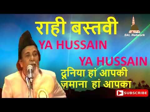 हुसैन   हुसैन..Muharram special naat by Rahi Bastavi