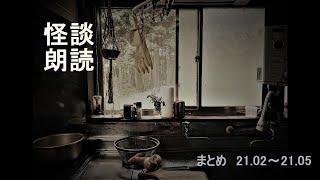 【怪談朗読】まとめ7【怖い話 女性 詰め合わせ 睡眠用】