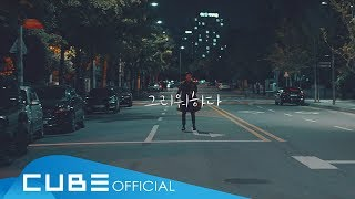 BTOB(비투비) -  '그리워하다' M/V Teaser 2