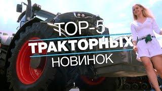 тОП-5 тракторов на выставке Агро-2019: обзор сельскохозяйственной техники - АГРОТУР, спецвыпуск