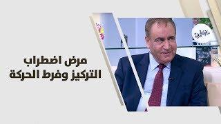 د. علي علقم - مرض اضطراب التركيز وفرط الحركة