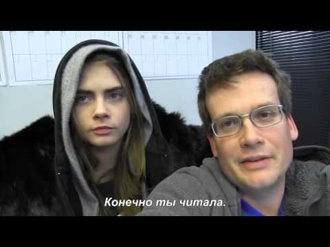 Интервью Кары Делевинь на съемках «Бумажных городов», декабрь 2014 Русские субтитры