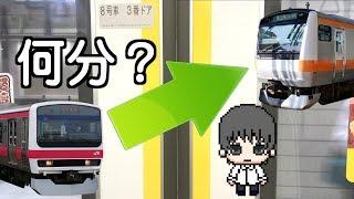 【実験】東京駅の京葉線から中央線への乗り換え時間を検証してみた / Transit time from Keiyo Line to Chuo Line at Tokyo station