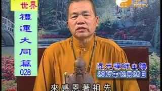 【禮運大同篇27.28】| WXTV唯心電視台