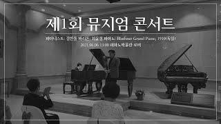 제주 세계자동차&피아노박물관제1회 뮤지엄콘서트