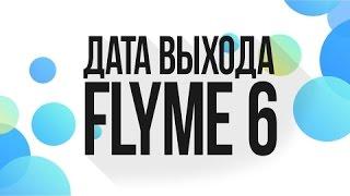 Скачать Дата выхода Flyme 6 Global