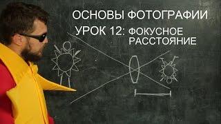 Фотография для начинающих. Урок 12: фокусное расстояние
