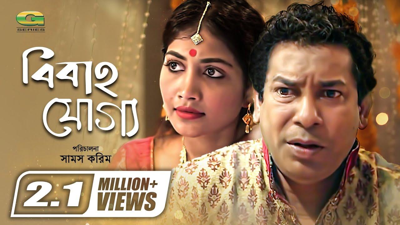 Eid Bangla Natok 2019 | Bibaho Joggo | বিবাহ যোগ্য | ft Mosharraf Karim , Samia Othoi , Hindol Roy