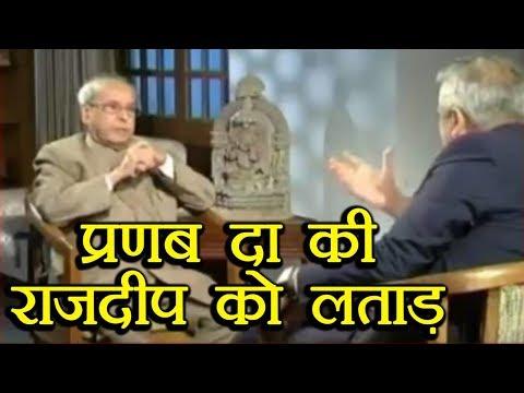 Pranab Mukherjee SLAMS Rajdeep Sardesai during interview | वनइंडिया हिंदी