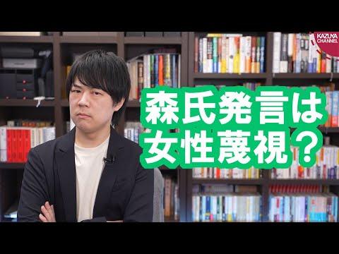 2021/02/04 五輪組織委会長の森喜朗氏が女性蔑視発言?詳しく見てみよう
