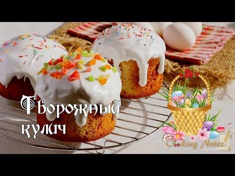 Творожный кулич - вкусный рецепт с пошаговым фото